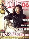 Arms MAGAZINE (アームズマガジン) 2007年 06月号 [雑誌]