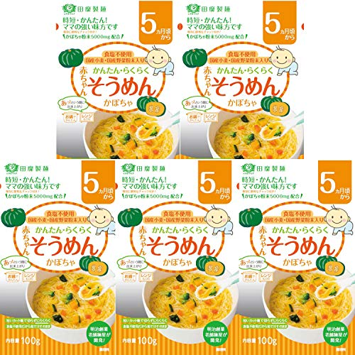 田靡製麺 かんたん・らくらく赤ちゃんそうめん(かぼちゃ)5個パック