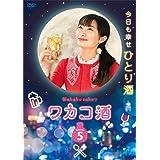 ワカコ酒 Season5 DVD-BOX