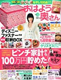 おはよう奥さん 2011年 12月号 [雑誌] 画像