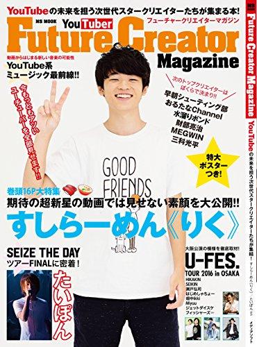 Future Creator magazine (MSムック)