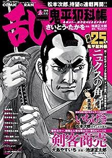[雑誌] コミック乱 2018年05月号