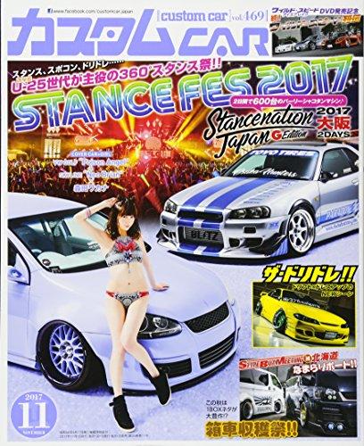 カスタムCAR(カスタムカー)2017年11月号 Vol.469【雑誌】