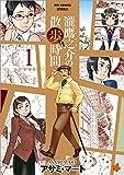 瀧鷹之助の散歩時間 / アサミ・マート のシリーズ情報を見る