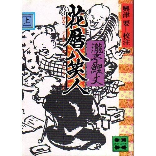 花暦八笑人 (上) (講談社文庫)