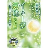 イメージ気功[成就編]~妄想エネルギー活用法~(CD付)