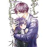 みどりのとまり木 (2) (フラワーコミックス)