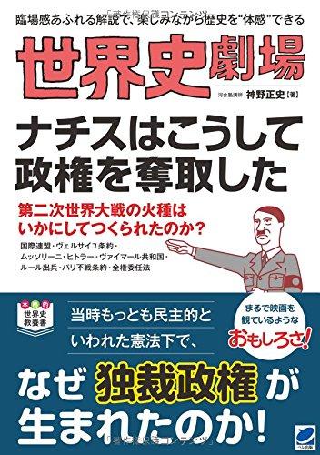 世界史劇場 ナチスはこうして政権を奪取したの詳細を見る