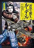 蒼空の魔王ルーデル 1 (バンブーコミックス)