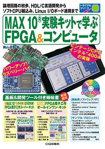 MAX10実験キットで学ぶFPGA&コンピュータ (トライア...
