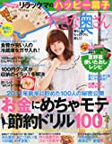 すてきな奥さん 2011年 07月号 [雑誌] 画像