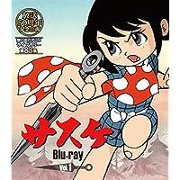 放送開始50周年記念企画 想い出のアニメライブラリー 第83集 サスケ Vol.1