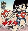 放送開始50周年記念企画 想い出のアニメライブラリー 第83集 サスケ Vol.1 [Blu-ray]