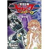 冥王計画ゼオライマーΩ 6 (リュウコミックス)