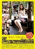 B級素人初撮り 059 「あなた、ごめんね。」 栗田ちあきさん 28歳 [DVD]