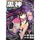 黒神(1) (ヤングガンガンコミックス)