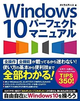 [タトラエディット]のWindows 10 パーフェクトマニュアル