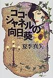 ココ・シャネルの向日葵