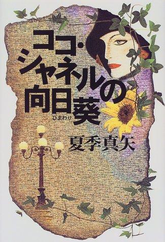 ココ・シャネルの向日葵の詳細を見る