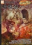 裏日本史「暗殺」伝—暗殺された45人の死の真相に迫る! (別冊宝島 (1278))