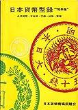 日本貨幣型録〈1979年版〉 (1979年)