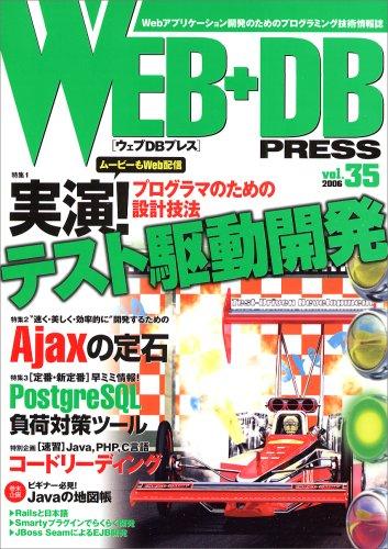 WEB+DB PRESS Vol.35の詳細を見る