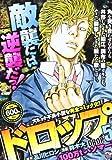 ドロップ 5 (秋田トップコミックスW)