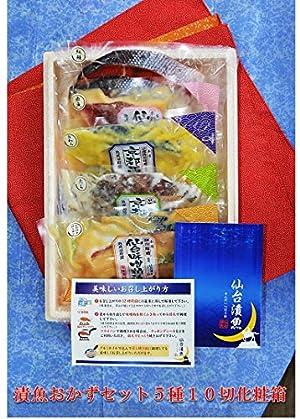 漬魚おかず10切セット 5種類のお魚、違った味が楽しめるおかずセット 【御年賀・ご贈答・ご自宅用・お誕生日プレゼントにも!配送指定OK!】