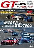 2017 SUPER GT オフィシャル DVD vol.4 (GT公式DVDシリーズ)