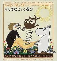 ふしぎなごっこ遊び (ムーミン・コミックス)