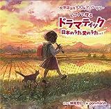 祝 童謡誕生100年記念ベストアルバム 『ドラマティック日本のうた 愛のうた』vol.1