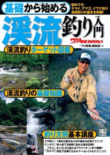 基礎から始める 渓流釣り入門 (つり情報BOOKS)