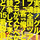 実録!グループ魂 全国ツアー「客vs俺!どっちがスケベか競争して来たど!15番勝負」