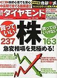 週刊ダイヤモンド 2014年 11/22号 [雑誌]