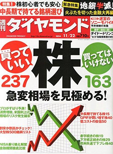 週刊ダイヤモンド 2014年 11/22号 [雑誌]の詳細を見る