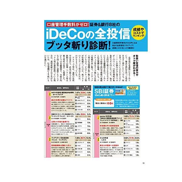 ダイヤモンドZAi(ザイ) 2018年 9 ...の紹介画像11