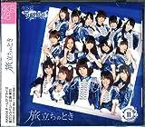 旅立ちのとき パチンコホールver. 【CD+DVD+写真3枚】 【AKB48 チームサプライズ M11】