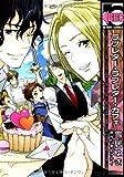 コミックス / 雪居ゆき のシリーズ情報を見る
