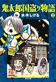 鬼太郎国盗り物語 2 (角川文庫 み 18-14)