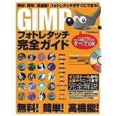 GIMPフォトレタッチ完全ガイド―無料!簡単!高機能! (アスペクトムック)