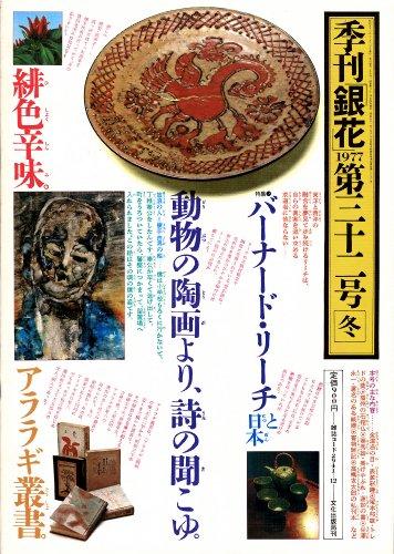 季刊銀花1977冬32号