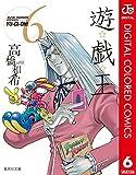 遊☆戯☆王 カラー版 6 (ジャンプコミックスDIGITAL)