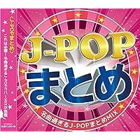 J-POPまとめMIX