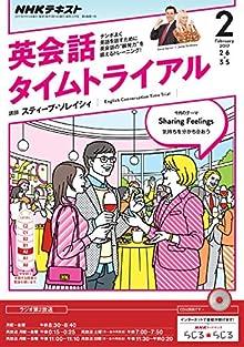 NHKラジオ 英会話タイムトライアル 2017年 2月号 [雑誌] (NHKテキ...