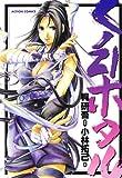くノ21ホタル (アクションコミックス)