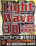 LightWave 3Dいきなり実践講座