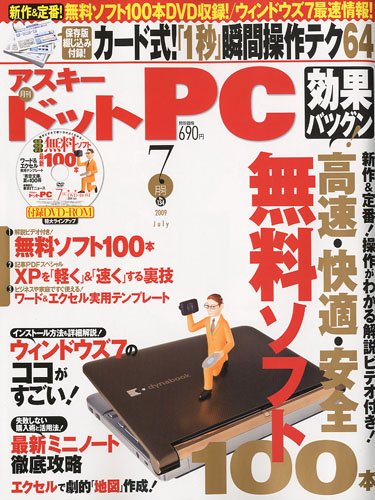 ASCII.PC (アスキードットピーシー) 2009年 07月号 [雑誌]