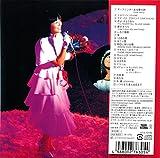 岩崎宏美 ロマンティック・コンサートII~ちいさな愛の1ページ~<タワーレコード限定> 画像