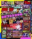 パチスロ必勝ガイド ウルトラMIX VOL.10 (GW MOOK 421)