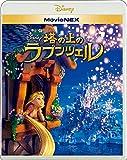 塔の上のラプンツェル MovieNEX[Blu-ray/ブルーレイ]